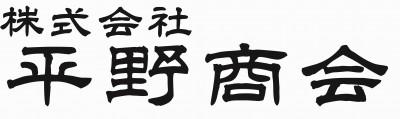 株式会社平野商会ロゴ